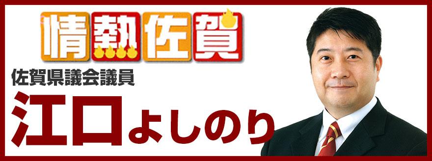 佐賀県議会議員 江口よしのり公式サイト