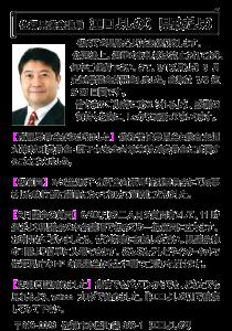 県政だよりH230616【vol