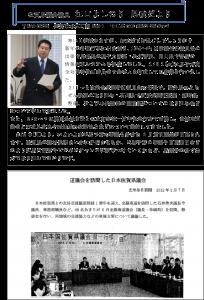 県政だよりH240210【かわら版:視察と訪韓】