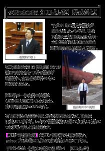 県政だよりH240628【vol.2