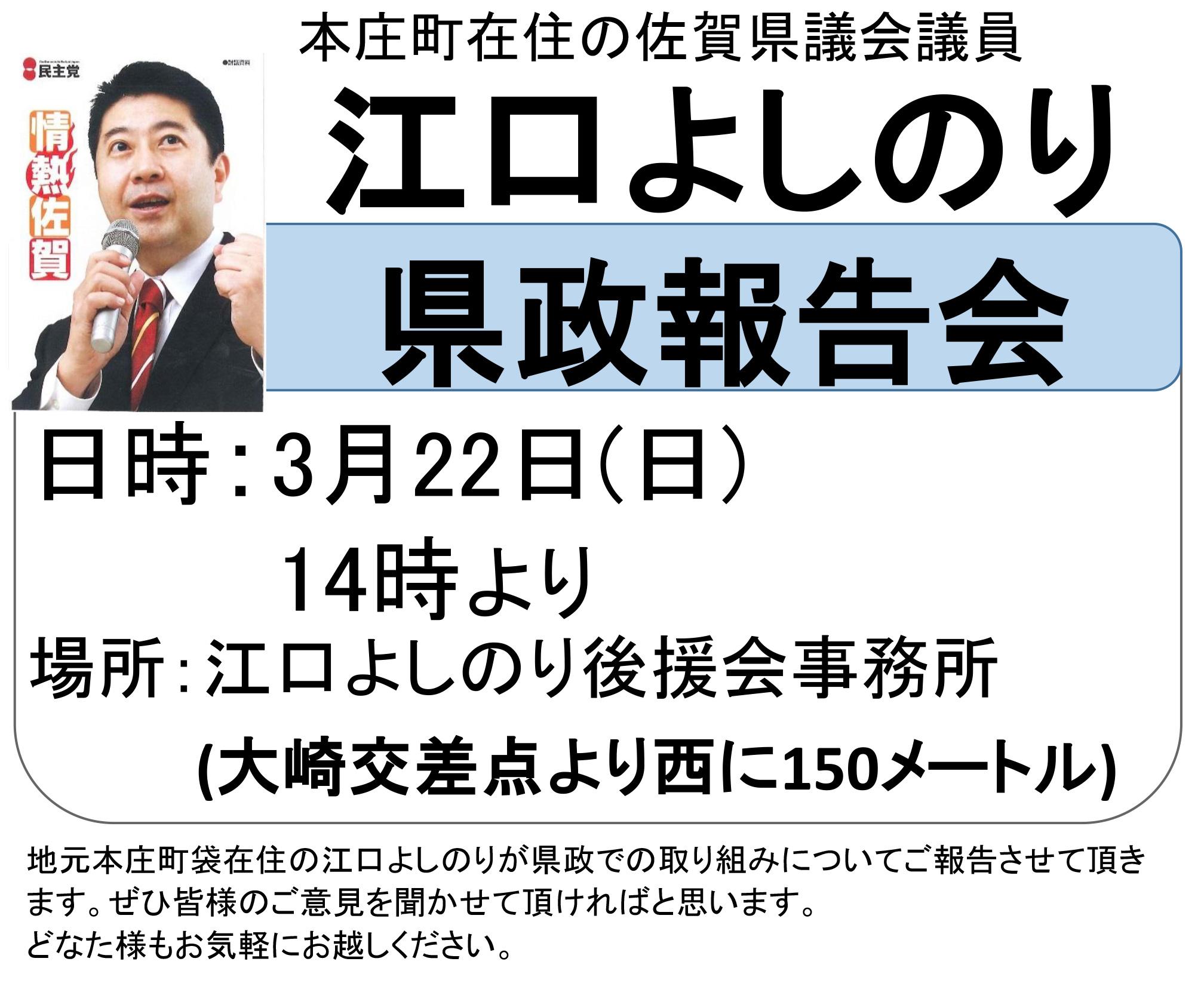 県政報告会用ビラ32(本庄)-1