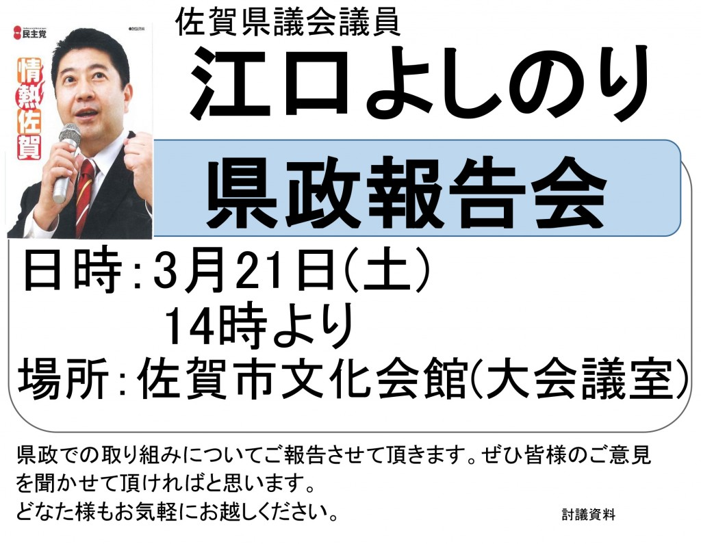 県政報告会用ビラ321(高木瀬)